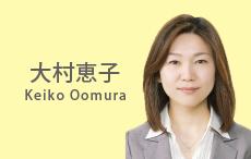 大村恵子プロフィール