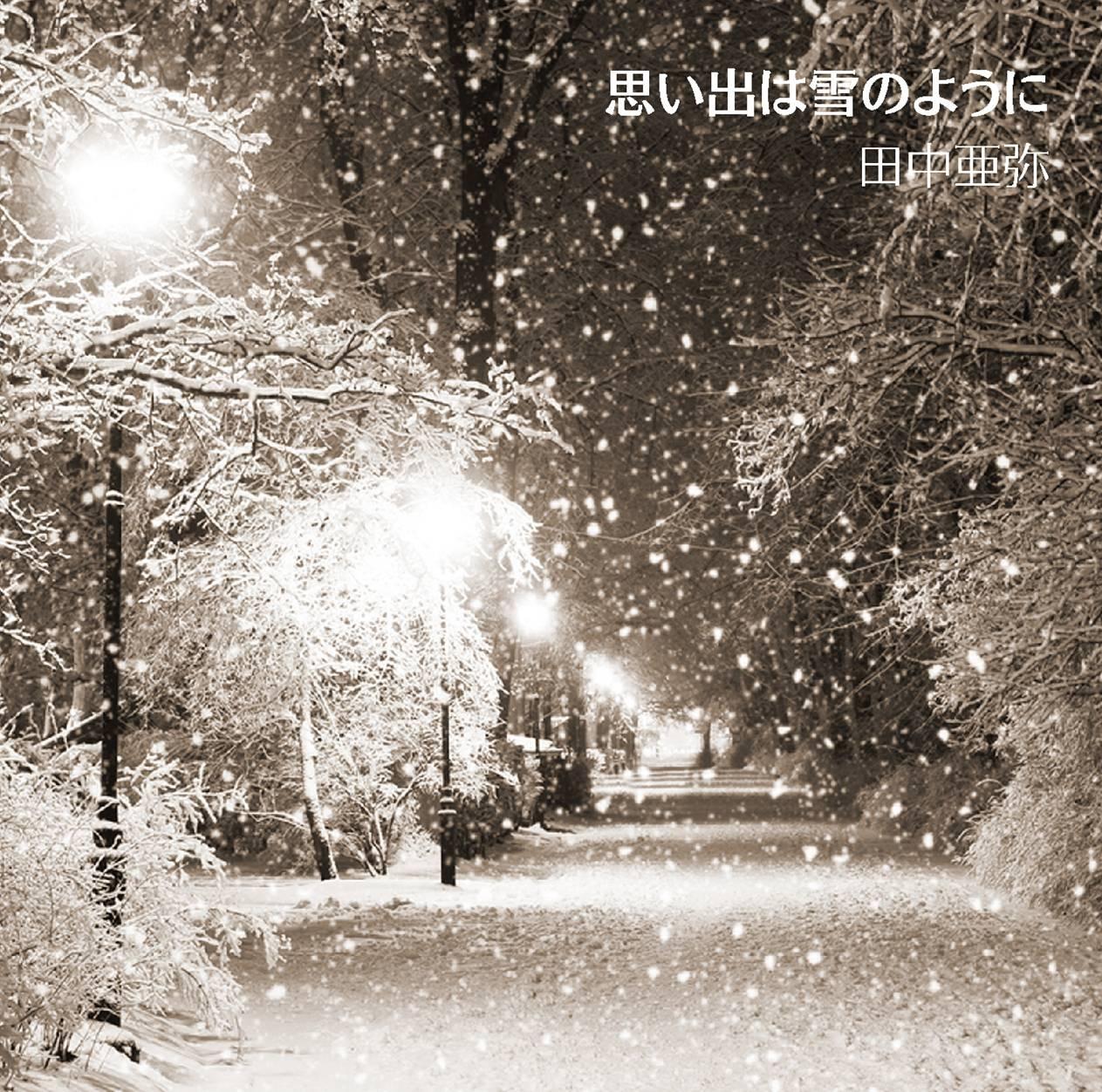 思い出は雪のように