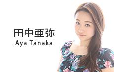田中亜弥プロフィール