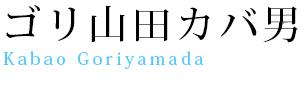 ゴリ山田カバ男プロフィール